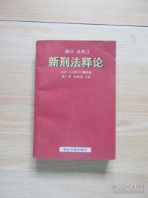新刑法释论 /全国人大法制工作委员会