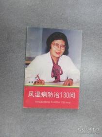 风湿病防治130问 /陈 艳、黄佳娜