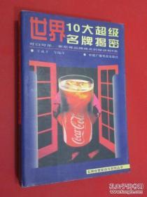 世界10大超级名牌揭密 /王成才等 编译
