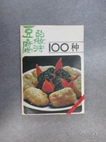 豆腐的做法100种 /李华生  庄明编著