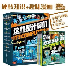 这就是计算机全8册6-12岁儿童电脑编程科普百科知识点互联网漫画图解理论数据传输算法高级语言人工智能物联网大数据由浅入深阅读