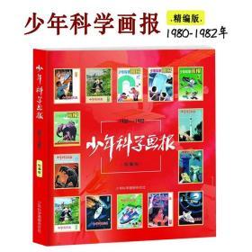 少年科学画报1980-1982年精编版期刊杂志青少年科普百科类知识大全课外阅读书籍激发儿童探求知识的兴趣和热情