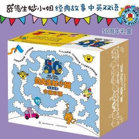 奇先生妙小姐全91册经典故事中英双语独立阅读50周年纪念版礼盒珍藏绘本儿童英语启蒙读物智力心理发育生活习惯认知早教性格行为