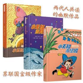 小无知历险记系列全3册儿童文学童话故事阅读经典亲子共读魔法想象力冒险挑战智慧幽默幻想贴近儿童心理艺术科学知识全彩名家插画