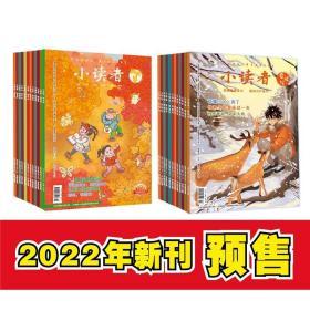 小读者阅世界+爱读写全年24册2022年1月-2022年12月年刊订阅9-14岁少年儿童作文素材辅导儿童文学小学生中高年级绘本故事书