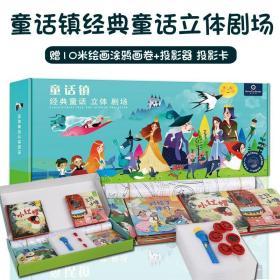 童话镇经典童话立体剧场礼盒装全4册低幼儿童3D故事启蒙认知绘本