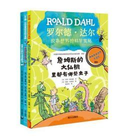 罗尔德达尔故事世界的科学奥秘全3册小学生课外阅读书6-12岁理科科普探索绘本科学实验超级大脑儿童文学小乔治的神奇实验