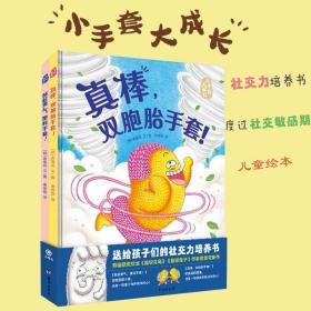 小手套大成长全2册绘本图画书籍培养孩子和朋友共情能力社交力培养陪孩子度过敏感期