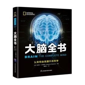 大脑全书认知和自我提升的科学认识自己实现自我迭代科普探索科学用脑健脑系统解读大脑原理与生活应用提升人生效能