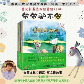 曹文轩Z美双语童话笨笨驴不笨全5册英语启蒙绘本图画书培养孩子温润灵魂的睿智之书迷路的母鸡大树下的宝物当公鸡嗓子哑了以后