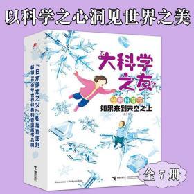 大科学之友经典科普书如果来到天空之上全7册6岁+少年儿童科学探索知识图画书籍自然环境人类生活历史文化数学哲学动植物艺术审美