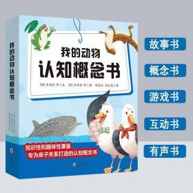 我的动物认知概念书全8册8大主题5种形态4部思考力体系培养孩子思考能力逻辑思维能力益智游戏书绘本亲子互动有声故事书动物百科