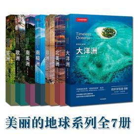 美丽的地球系列七大洲全7册自然风景动植物全球地理启蒙读物亲子共读天空海洋河流野生动植物审美提升南美北美欧洲亚洲非洲南极洲