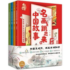 名画里跳出来的中国故事全4册绘本图画书漫画历史古典启蒙大语文时代