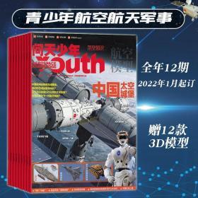 问天少年杂志全年12期2022年1月起订8-18岁青少年航空航天军事科学期刊全球视野中国原创图解书天文前沿科技宇宙奥秘工程技术领域