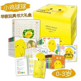 小鸡球球早教玩具书大礼盒全24册0-3岁幼儿童宝宝亲子互动游戏书