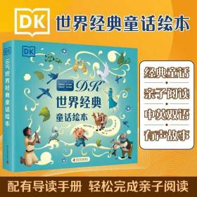 DK世界经典童话绘本(中英双语共6册)
