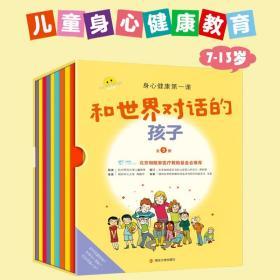 和世界对话的孩子全9册7-13岁儿童身心健康教育绘本图画故事书自我保护远离暴力儿童性侵意外事故亲情友情情感教育自尊自爱
