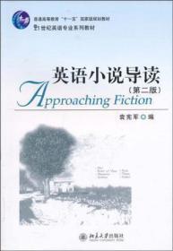 英语小说导读