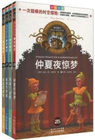 神奇树屋典藏版有声书第7辑
