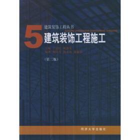 建筑装饰工程施工(第二版)——建筑装饰工程丛书之五