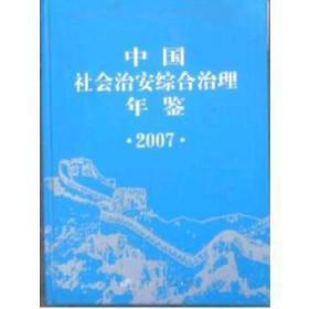 中国社会治安综合治理年鉴-2007