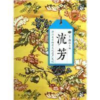 流芳:浙江省非物质文化遗产笔记