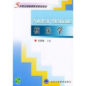 核医学(附CD-ROM光盘一张)——五年制全国高等医学院校教材