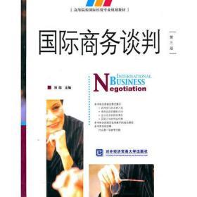 高等院校国际经贸专业规划教材:国际商务谈判(第3版)