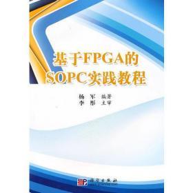 基于FPGA的SOPC实践教程(含光盘)