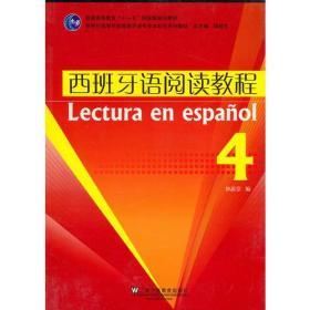 西班牙语专业本科生教材:西班牙语阅读教程(4)