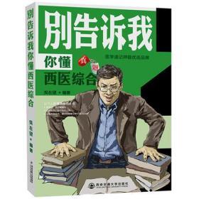 2019考研西医:吴在望 别告诉我你懂西医综合:真题