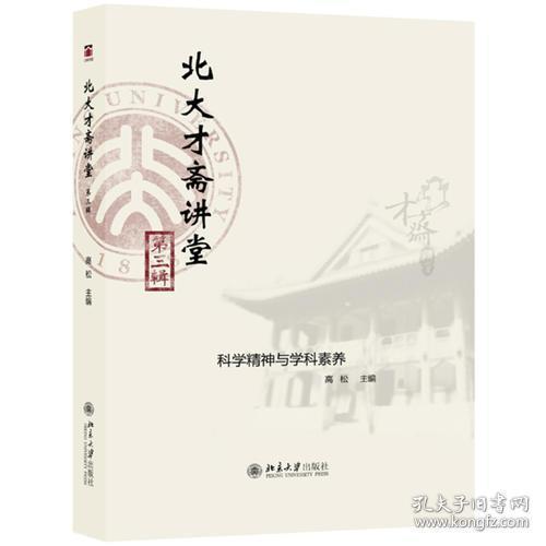 北大才斋讲堂(第三辑)