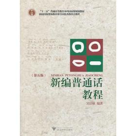 新编普通话教程(第5版)