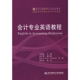 会计专业英语教程(新世纪会计精品)