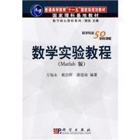 数学实验教程:数学专业50学时课程