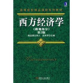 西方经济学(微观部分)第2版