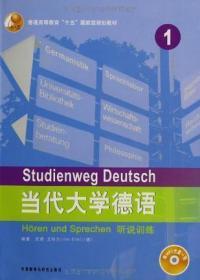 当代大学德语