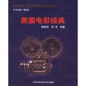 美国电影经典/电影经典文化形象与心灵历史丛书
