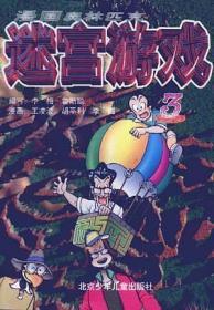 漫画奥林匹克迷宫游戏(3)