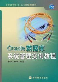 Oracle数据库系统管理实例教程