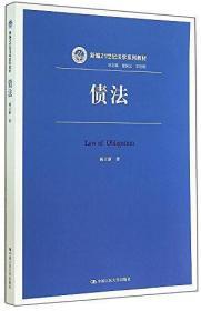 新编21世纪法学系列教材