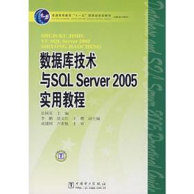 """普通高等教育""""十一五""""国家级规划教材(高职高专教育) 数据库技术与SQL Server 2005实用教程"""