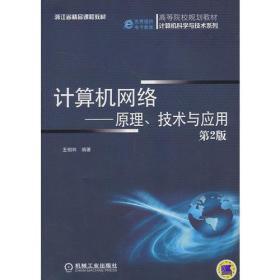 计算机网络——原理、技术与应用(第2版,高等院校规划教材 计算机科学与技术系列)
