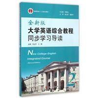 全新版大学英语综合教程同步学习导读(2)