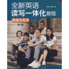 全新英语读写一体化教程;阅读与写作(上)修订版