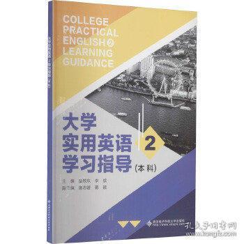 大学实用英语2学习指导(本科)-童敬东