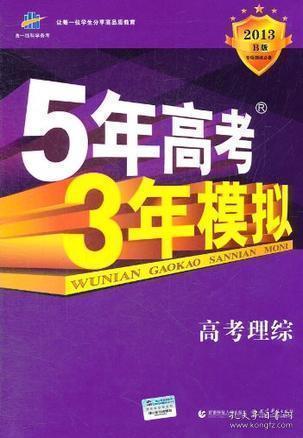 曲一线科学备考·5年高考3年模拟:理综(学生用书)(2010B版)
