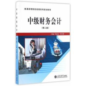 中级财务会计(第二版)(肖慧霞)