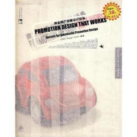 商业推广创意设计经典